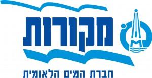 לוגו חברת מקורות